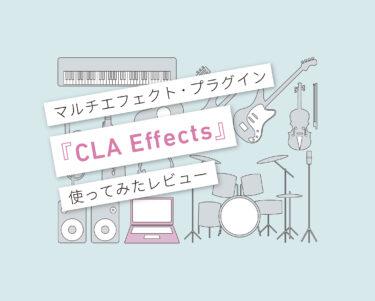 CLA Effects 使い方レビュー