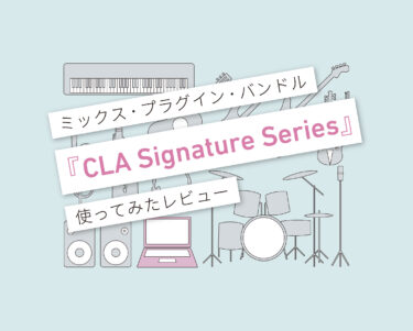 Chris Lord-Alge Signature Series使い方レビュー