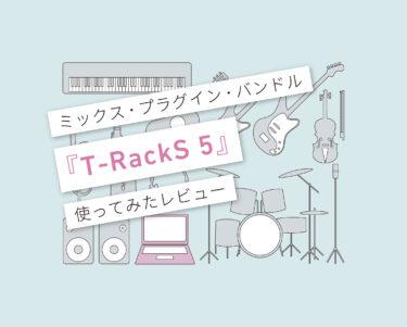 T-RackS 5 使い方レビュー