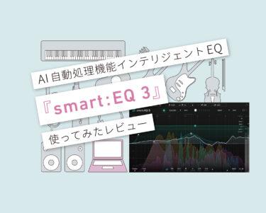 smart : EQ 3 使い方レビュー