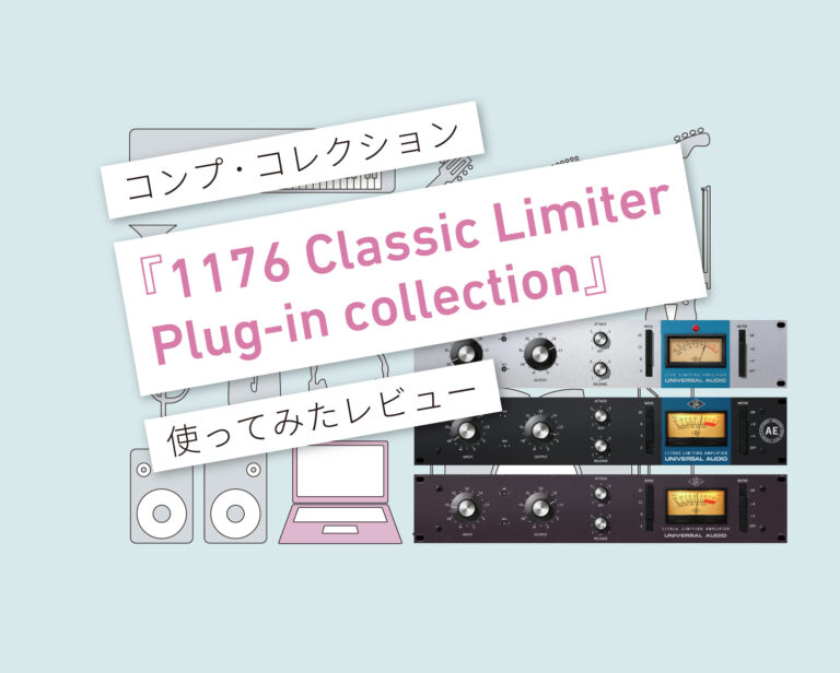 1176 Classic Limiter プラグイン・コレクション 使い方レビュー