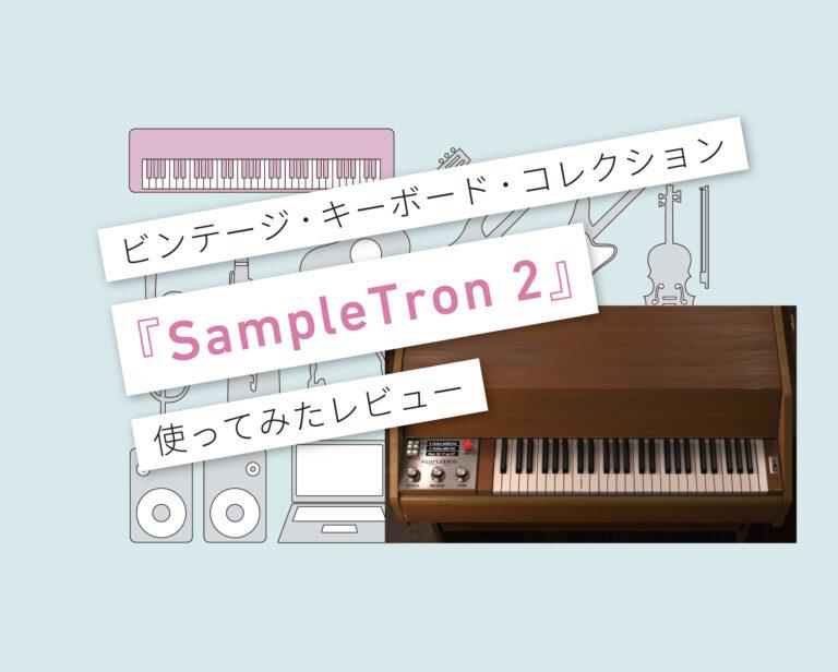 SampleTron 2 使い方レビュー