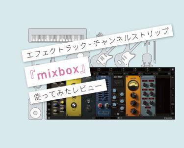 mixbox 使い方レビュー