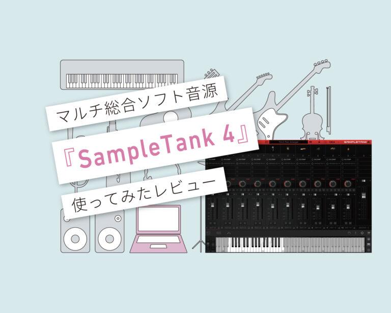 SAMPLETANK 4 使い方レビュー