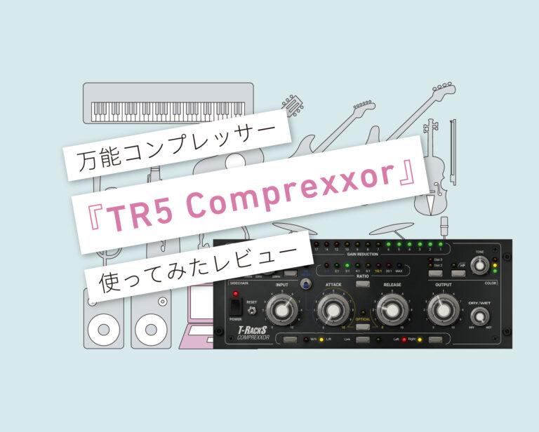 T-RackS 5 TR5 Comprexxor 使ってみたレビュー