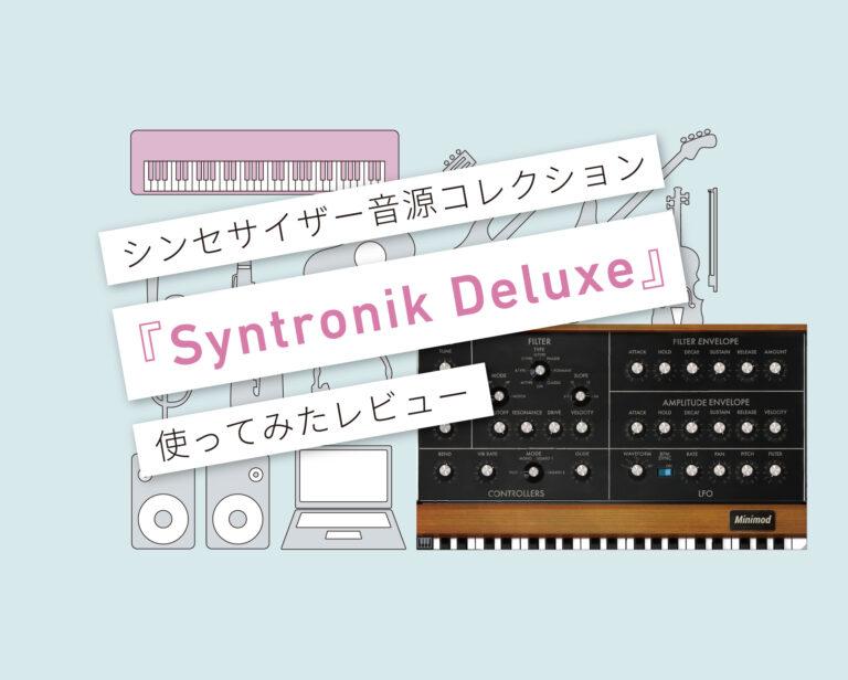 Syntronik 使い方レビュー