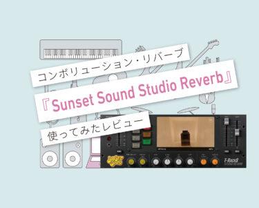 TR5_Sunset_Sound_Studio_Reverb 使い方レビュー