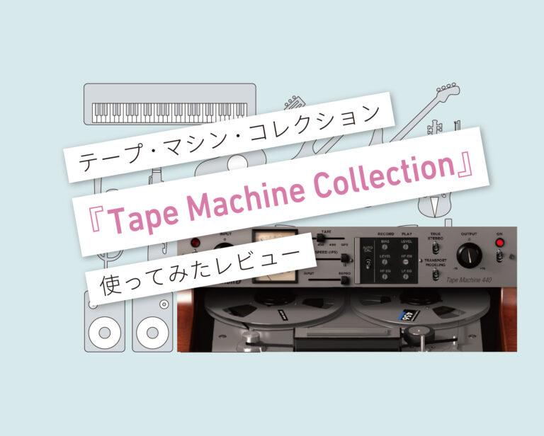 Tape Machine Collection 使い方レビュー