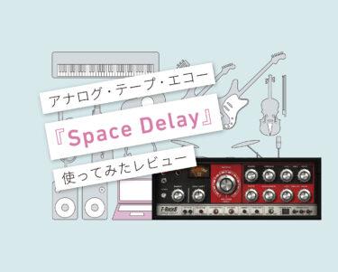 Space Delay 使い方レビュー
